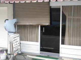 品川区の建具屋太明,施工例,シャッターの部分補修,店舗のシャッター
