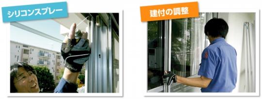 品川区の建具屋太明,戸車交換,窓の動き悪い,ドアの動き悪い
