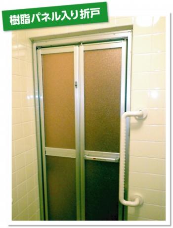 品川区の建具屋太明,浴室ドア,お風呂ドア,樹脂パネル,木製ガラス戸,アルミ製ドア