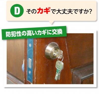 品川区の建具屋太明,ドアの修理,ドアの故障,鍵,かぎ