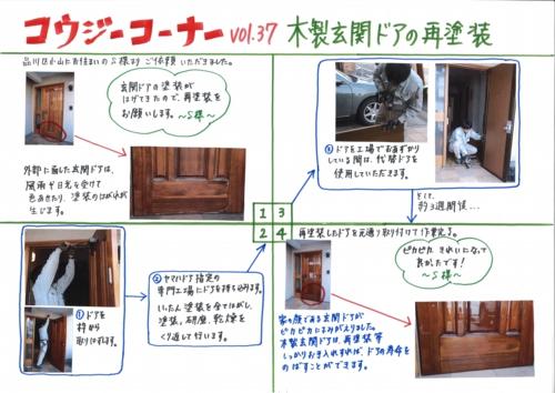 品川区の建具屋太明,施工例,木製ドア再塗装,コウジーコーナー