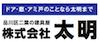 品川区の建具屋 株式会社太明